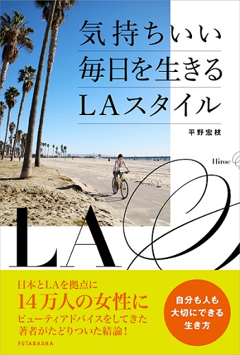 LAbook-cover+obi - コピー
